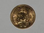 Один Червонец Сеятель 1980 год. ММД вес 8,67 грамм, фото №7