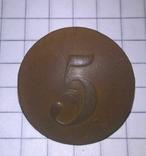 Пуговица номер 5, фото №2