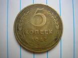 5 копеек 1947 г.,копия №2, фото №2