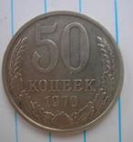 50 копеек 1970 г.,копия №3, фото №2