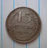 15 копеек 1931 г.,серебро,копия, фото №2