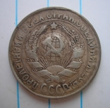 15 копеек 1931 г.,серебро,копия, фото №3
