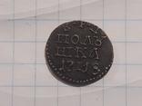 Полушка 1718 (копия), фото №2