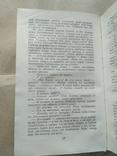 Козацькі страви 1990р, фото №7
