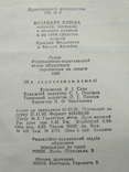 Козацькі страви 1990р, фото №10