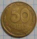50 копеек 1992 оливки, фото №3