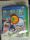 """3 журнала Монети і банкноти """"Кругосвітня подорож"""", фото №7"""