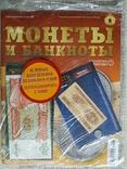 """3 журнала Монети і банкноти """"Кругосвітня подорож"""" № 7, 8, 9, фото №5"""