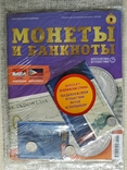 """3 журнала Монети і банкноти """"Кругосвітня подорож"""" № 7, 8, 9, фото №7"""