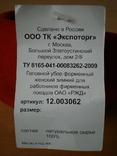 Зимний головной убор проводницы РЖД. Новый., фото №6