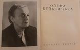 Олена Кульчицька. Каталог творів., фото №2