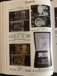 Книга ежегодник Монеты Украины 1992 -2020. Новое Издание 2021 год, фото №7