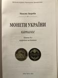 Книга ежегодник Монеты Украины 1992 -2020. Новое Издание 2021 год, фото №9