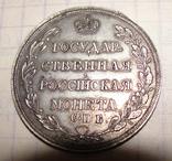Полтина 1803 г. Копия., фото №3