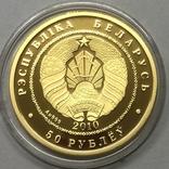 50 рублей 2010 года. Пугач. Белоруссия., фото №3