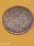 1 рубль 1878 копия, фото №3