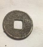 Копия Монеты Китая с отверстием, фото №2