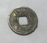 Копия Монеты Китая с отверстием, фото №3