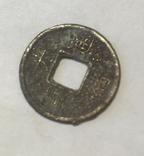 Копия Монеты Китая с отверстием, фото №5