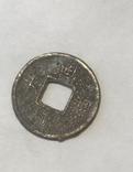 Копия Монеты Китая с отверстием, фото №7