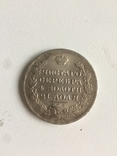 Рубль 1826 копия, фото №2