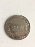 Рубль 1807 копия, фото №3