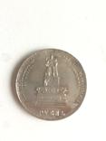 Александр 3 копия монеты, фото №3