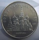 5 рублей Собор покрова на рву, фото №2