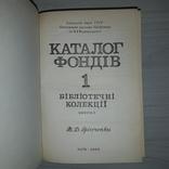 Каталог бібліотеки Б.Д. Грінченка Тираж 500 Київ 1988, фото №2