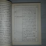Каталог бібліотеки Б.Д. Грінченка Тираж 500 Київ 1988, фото №7