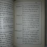 Каталог бібліотеки Б.Д. Грінченка Тираж 500 Київ 1988, фото №11