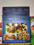 Кулинария 6 книг, фото №9
