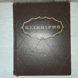 Кулинария 1955 ГОСТОРГИЗДАТ Подарочная книга, фото №3
