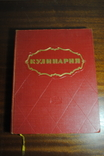 Кулинария. Экономика. 1960 год издания., фото №3