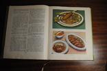 Кулинария . Госторгиздат. 1960 года., фото №8