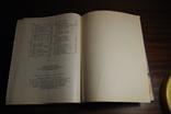 Домашнее приготовление тортов. Р,П,Кенгис Изд. 1959 г., фото №6