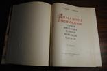 Домашнее приготовление тортов. Р,П,Кенгис Изд. 1959 г., фото №2
