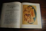 Домашнее приготовление тортов. Р,П,Кенгис Изд. 1959 г., фото №8