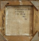 "1985,Кнышевский В.""У моря"",х.м.28*28см, фото №8"
