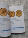 Золотые монеты Николая 2 2019 (1), фото №10