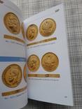 Золотые монеты Николая 2 2019 (1), фото №11