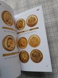 Золотые монеты Николая 2 2019 (1), фото №12