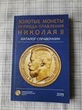 Золотые монеты Николая 2 2019 (2), фото №2