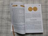 Золотые монеты Николая 2 2019 (2), фото №6
