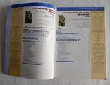 """Інформаційно-додатковий журнал НБУ №9 """"Банкноти та монети України"""" 1990 - 2004 року, фото №4"""