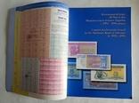 """Інформаційно-додатковий журнал НБУ №9 """"Банкноти та монети України"""" 1990 - 2004 року, фото №5"""