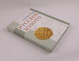 Русское золото, фото №2
