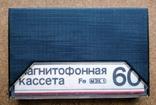 Кассета МК-60-6 ПОЛИМЕРФОТО СССР (07.1989), фото №3