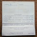 Кассета МК-60-6 ПОЛИМЕРФОТО СССР (07.1989), фото №8
