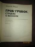 Грибная кухня народов мира -2 книги, фото №3